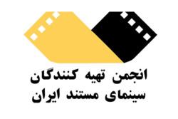 انجمن تهیه کنندگان سینمای مستند