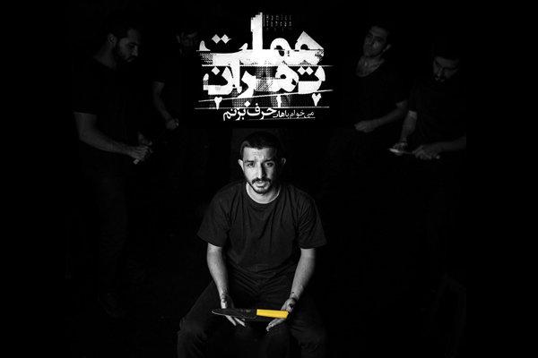 نمایش هملت تهران 2017