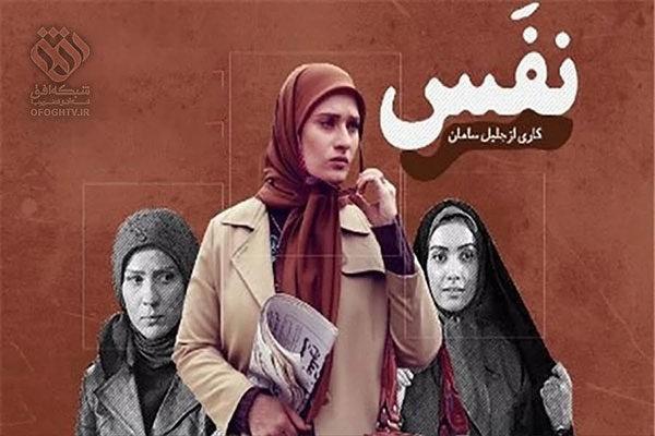 «افق» هم سریال رمضانی پخش میکند/ «نفس» در دو شبکه