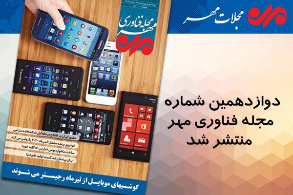 دوازدهمین شماره مجله «فناوری مهر» منتشر شد