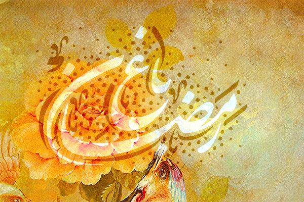باغ رمضان