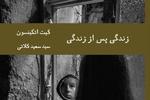عرضه رمان «زندگی پس از زندگی» از کیت اتکینسون