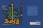 «تاملات قرآنی در پرتو معارف اهل بیت» منتشر شد