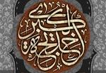 سوگواره صوتی وتصویری «حضرت خدیجه(س) مادر اسلام» برگزار می شود