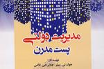 کتابهایی درباره مدیریت دولتی و تفکر پازلی منتشر شد