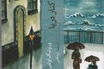 «کنار دریا» در کتابفروشیها