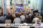 جلسات تفسیر قرآن خرمآباد ۱۰ ساله شد؛ تمرین آسمانی شدن در بهار قرآن