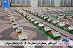 ندای قرآن از مصلای تبریز میآید/ جزء خوانی در ماه مبارک رمضان
