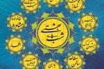 ویژه برنامه های از افطار تا سحر در موسسه سرچشمه برگزار می شود
