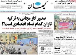 صفحه اول روزنامههای ۷ خرداد ۹۶