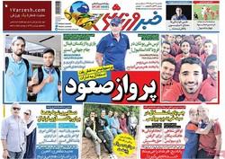 صفحه اول روزنامههای ورزشی ۷ خرداد ۹۶