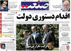 صفحه اول روزنامههای اقتصادی ۷ خرداد ۹۶