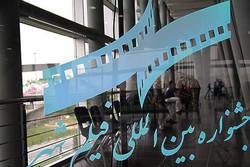 ششمین جشنواره فیلم شهر