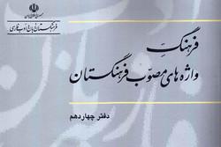 دفتر چهاردهم فرهنگ واژههای مصوب فرهنگستان زبان فارسی منتشر شد