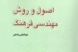 کتاب «اصول و روش مهندسی فرهنگ» منتشر شد