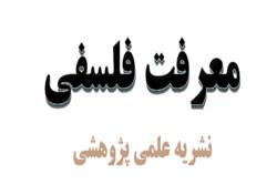 معرفی نشریه