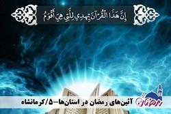 آداب و رسوم مردم کرمانشاه در ماه ضیافتالله/شمیم عبادت روزهداران
