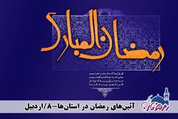 روزهای دعا و شبهای عبادت در «دارالارشاد»/خانهها بوی عید گرفت