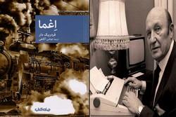 «اغما»ی فردریک دار چاپ شد/ پرت شدن مرد فیلمنامهنویس از قطار
