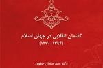 کتاب «گفتمان انقلابی در جهان اسلام» منتشر شد