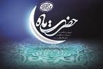 چاپ چهارمکتاب«حضرت ماه»با مروری بر اندیشههایامام خامنه ای