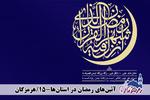طنین ربنای هرمزگان تا پاسی از شب/جایگاه ویژه دعای ۱۰۰بند در رمضان