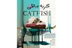 فیلم گربه ماهی