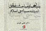 کتاب «بنیانها و مباحث نقل اندیشه سیاسی اسلام» منتشر شد