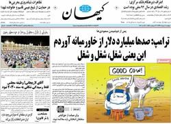 صفحه اول روزنامههای ۸ خرداد ۹۶