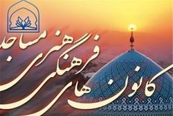 وجود کانون فرهنگی در۵۳۰ مسجداستان کرمانشاه/درب مساجدباید باز باشد