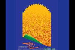 نمایشگاه طراحی پوستر «نشانی آفتاب» برگزار میشود