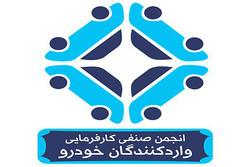 انجمن واردکنندگان خودرو