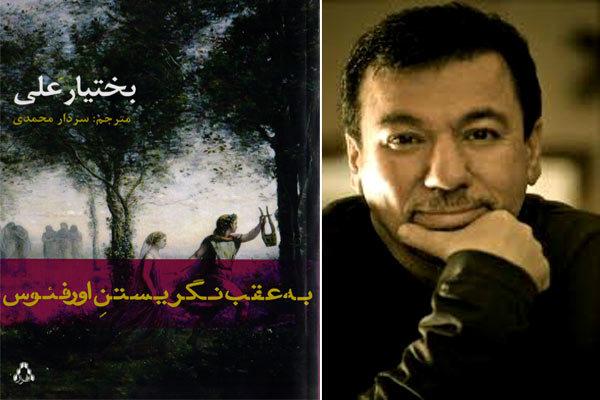 """ترجمة مقالات بختيار علي """"لماذا نظر أورفيوس إلى الوراء"""" إلى الفارسية"""