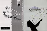 چاپ یک مجموعه داستان و مجموعه شعر جدید/ قصه مجسمههای دزدیده شده