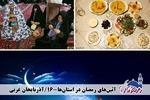 آداب مردم آذربایجان برای«لعن ابن ملجم» و «اوباشدان» در ماه مبارک