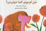 «فیل کوچولو کجا خوابیدی؟» منتشر شد
