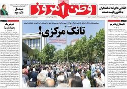 صفحه اول روزنامههای ۹ خرداد ۹۶