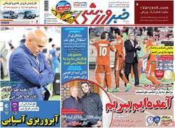 صفحه اول روزنامههای ورزشی ۹ خرداد ۹۶