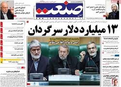 صفحه اول روزنامههای اقتصادی ۹ خرداد ۹۶