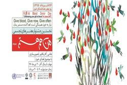 برگزاری نخستین جشنواره هنرهای تجسمی با موضوع اهدای خون