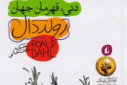 «دنی، قهرمان جهان» به ایران رسید