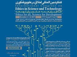 کنگره بین المللی اخلاق در علوم وفناوری برگزار می شود