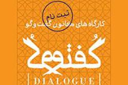 ثبت نام کارگاههای تابستانه کانون گفتوگوی موسسات امام موسی صدر