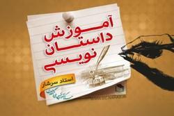 درس «آموزش داستان نویسی» تولید شد