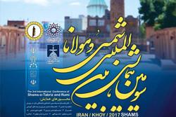 سومین همایش بین المللی شمس و مولانا در خوی برگزار می شود