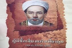 شیخ احمد قمی