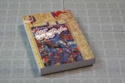 کتاب «تاریخنگاری ایرانی» به چاپ رسید