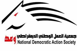 صدور حکم انحلال جمعیت وعد در بحرین