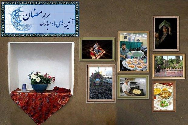 آئین های ماه رمضان در استان ها