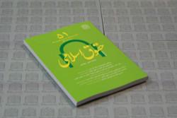 فصلنامه حقوق اسلامی